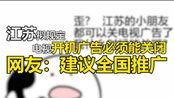 江苏拟规定电视开机广告必须能关闭 网友:建议全国推广
