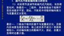 汽轮机原理29-教学视频-西安交大-要密码到www.Daboshi.com