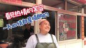 传统老户早点摊!卖辣汤配油条,一天几百碗不够卖!