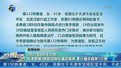2月21日6时至12时 天津新增1例新冠肺炎确诊病例 累计确诊病例132例