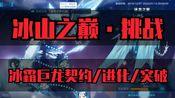 【奥拉星手游】冰山之巅·挑战(冰霜巨龙契约/进化/突破)