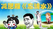 爆笑改编减肥版《忘情水》!词做的太有才了!(附歌词动画MV)