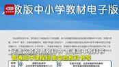 停课不停学!人教社新增日语教材等电子版下载