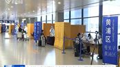 上海:3月15日确诊2例境外输入型病例 行动轨迹曝光