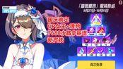 【崩坏3】国庆理鸭+女王确认UP!相关毕业装也有UP!最多7680水晶拿丽塔皮肤!舰长存水晶吗?