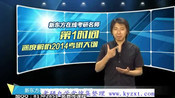 新东方在线考研名师  2014考研英语大纲 全8讲+讲义
