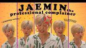 【罗渽民】jaemin, 19, professional complainer.