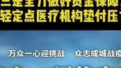 好消息!青岛对新冠病毒疑似和确诊患者免费救治!#新型冠状病毒