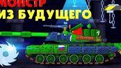 坦克世界动画:kv-4坦克能顺利离开d系实验室吗?