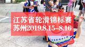 江苏省轮滑锦标赛-苏州-自由鱼20190815
