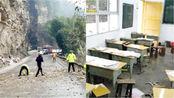 突发:宜宾珙县发生5.3级地震 现场碎石满地 一小学组织学生疏散