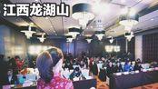 出席江西鹰潭龙虎山新闻发布会 !VLOG 340