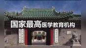 【百年协和】北京协和医学院最新招生宣传片
