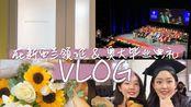 在新西兰领证是什么样子的? | 奥大的毕业典礼是什么样子的? | 黑米的生活VLOG上线