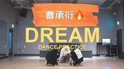曹承衍WOODZ 油管【Dream Dream】练习室版本(全身版)