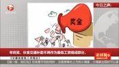 《安徽省最低工资规定》:年终奖、伙食交通补助不再作为最低工资组成部分