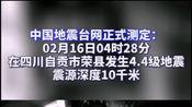 刚刚!四川自贡市荣县发生4.4级地震,震源深度10千米。