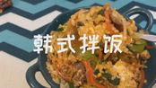 韩剧搭配伴侣!超级解馋的韩国拌饭,重温《请回答1988》