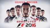 【F1 2016】【每周更新】塞巴斯蒂安·维特尔视角 赛季模式澳大利亚站