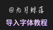 【手机字体导入教程】手机picsart.字体导入教程