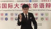 【大学生华语辩论赛法辩小组赛】华东政法大学vs马来亚大学