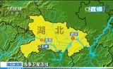 [新闻直播间]湖北宜昌:四乡镇一度成孤岛 2万多人受影响
