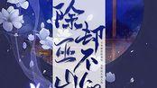 【洛羽笙】古风无人纯排小说封面制作教程{百粉福利字体样式已发放,请到动态查看哦}