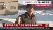 零下36摄氏度 日本北海道迎来极寒天气