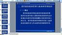 知识产权法学16-教学视频-西安交大-要密码到www.Daboshi.com