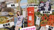 【杭州】VLOG.23 在杭州过中秋|西溪湿地|猫空书店撸猫|火柿节|吾皇万睡花间堂|高晓松的晓书管