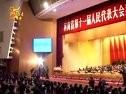 河南省第十一届人大第三次会议