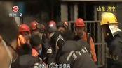 山东煤矿事故被困11名矿工全部获救