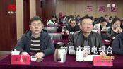 东湖新闻:东湖区组织收听收看县(市、区)委书记座谈会电视电话会