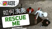 如何用SuperPads弹Marshmello ft. A Day To Remember的《Rescue Me》【RESCUE音乐包】