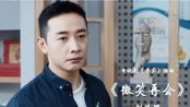 #搬运# 刘凤瑶《微笑再会》(电视剧《安家》第15集插曲)