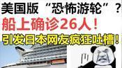 """美国版""""恐怖游轮""""?船上确诊26人!引发日本网友疯狂吐槽!"""
