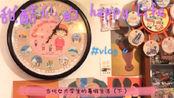 仙儿's vlog4|当代女大学生的暑假生活(下)|吃货的周日打卡|吃货的实习打卡|吃货的周六打卡|芜湖方特游乐园