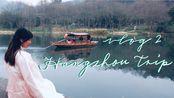 VLOG-2:杭州之旅 | 比西湖更美的地方? | 穿漢服的體驗