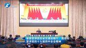省委宣讲团在省交通运输厅、漯河市宣讲
