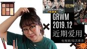 GRWM2019:12近期爱用ct新盘初印象:庆余年:各种综艺推荐/明星大侦探/暗芝居