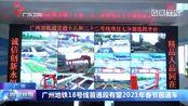 广州:广州地铁18号线首通段有望2021年春节前通车