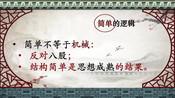 29.论文写作初阶(北京大学)-逻辑尜,发表论文广东省职称评审5