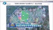 河南新闻联播:武国定到新乡市平原新区调研!