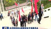 中共黔西县乡镇离退休支部委员会开