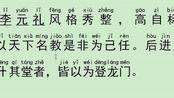 每日古文:《世说新语》德行第一04李元礼 朗读制作:子燊