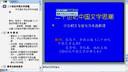 20世纪中国文学思潮01-02-教学视频-浙江大学-要密码到www.Daboshi.com