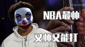 【凯里·乌布雷】NBA最帅的男人 你同意么?