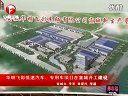 华明飞彩低速汽车、专用车项目在宣城开工建设20110408 安徽新闻联播
