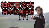 【火鍋】9.5分英国神剧《神探夏洛克》——莱辛巴赫殒落案(下)