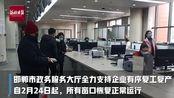 微视频| 邯郸市政务服务大厅恢复正常运行